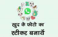 अब WhatsApp पर बनाइए अपने फोटो से शानदार स्टीकर, जानिए कैसे