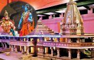 रामजन्मभूमि ट्रस्ट की अहम बैठक 20 अगस्त को
