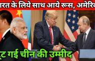 चीन पर लगाम लगाने के लिए भारत-अमेरिका के साथ आया रूस !