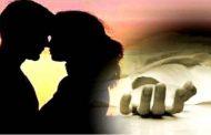 शादीशुदा प्रेमिका ने प्रेमी के साथ जान दी