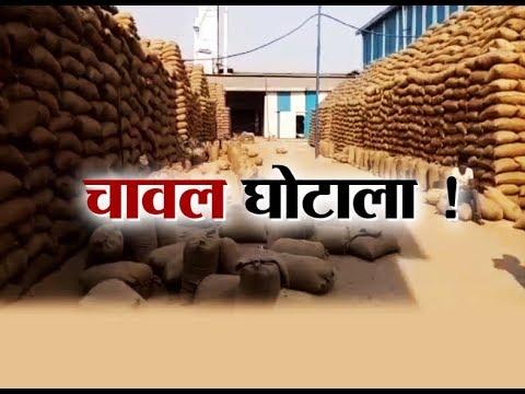 उत्तराखंड में चावल घोटाले का जिन्न फिर बाहर