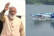 पीएम मोदी ने शुरू की भारत की पहली सी-प्लेन सेवा, जानें इससे जुड़ी खास बातें