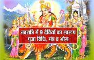 जानिए क्या है इस नवरात्रि में खास - जाने कैसे होगी मनोकामना पूर्ण .....