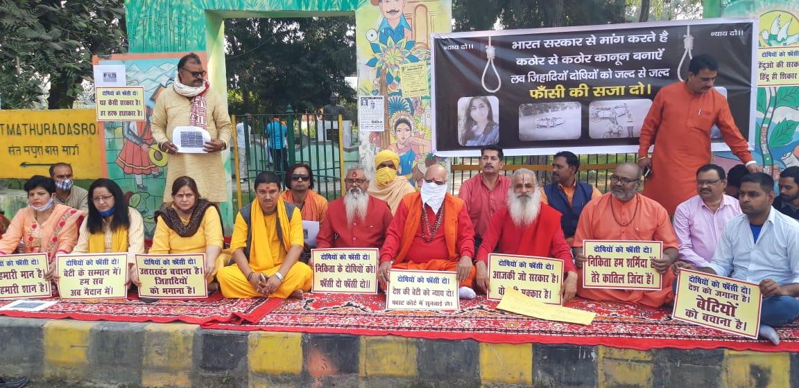 हरिद्वार के संत और महिलाओं ने निकिता तोमर के हत्या आरोपियों को मृत्युदंड की मांग की...
