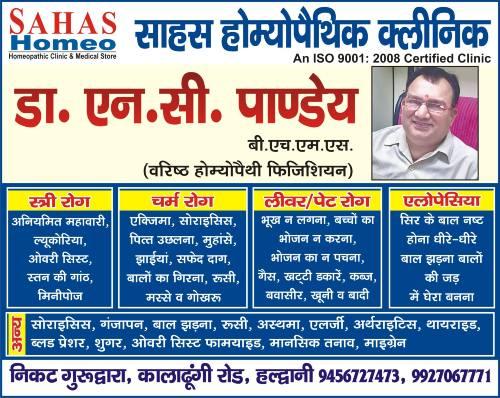 Sahas Homeopathic