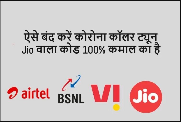 Airtel, Vodafone, Jio, BSNL नंबर पर कैसे बंद करें कोरोना कॉलर ट्यून...